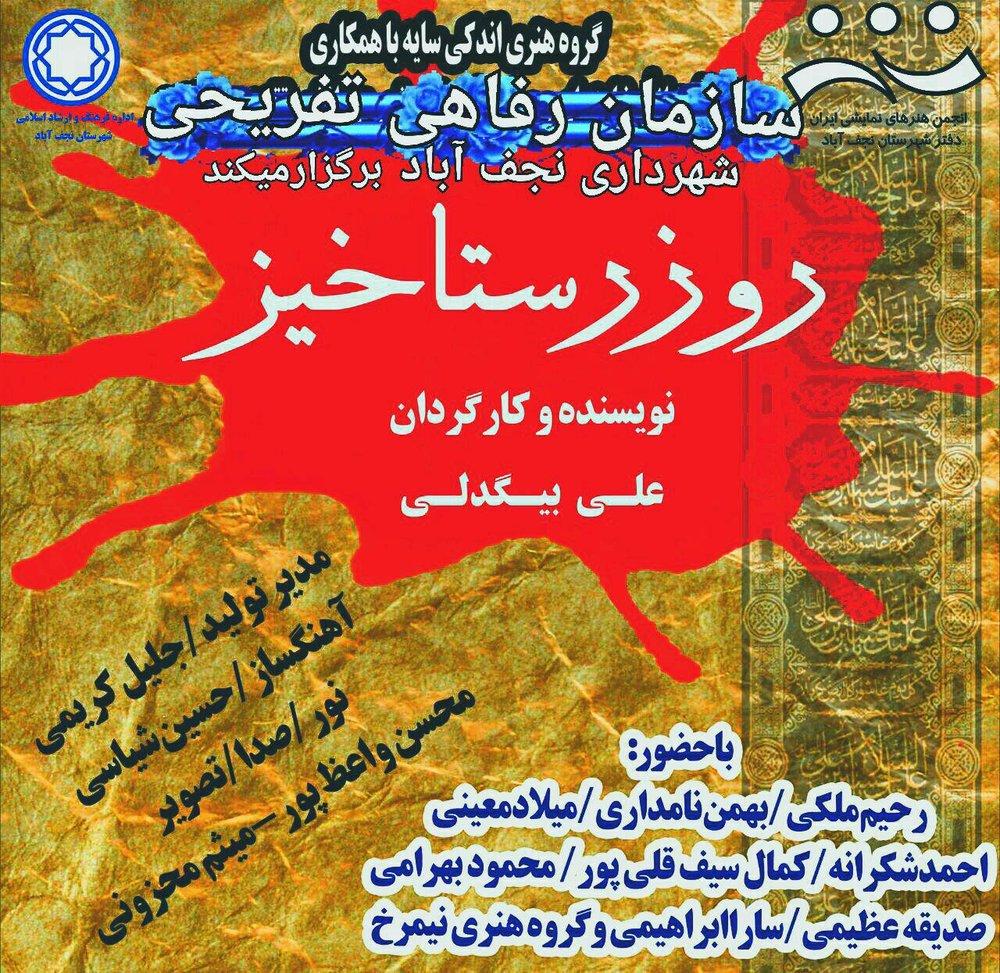نمایش «روز رستاخیز» در نجف آباد