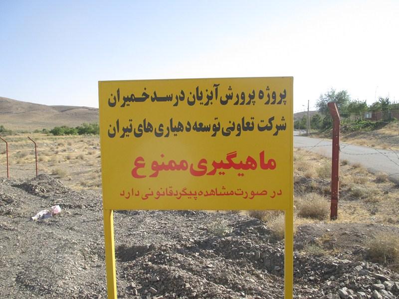 سدی که نجف آباد را خشکاند