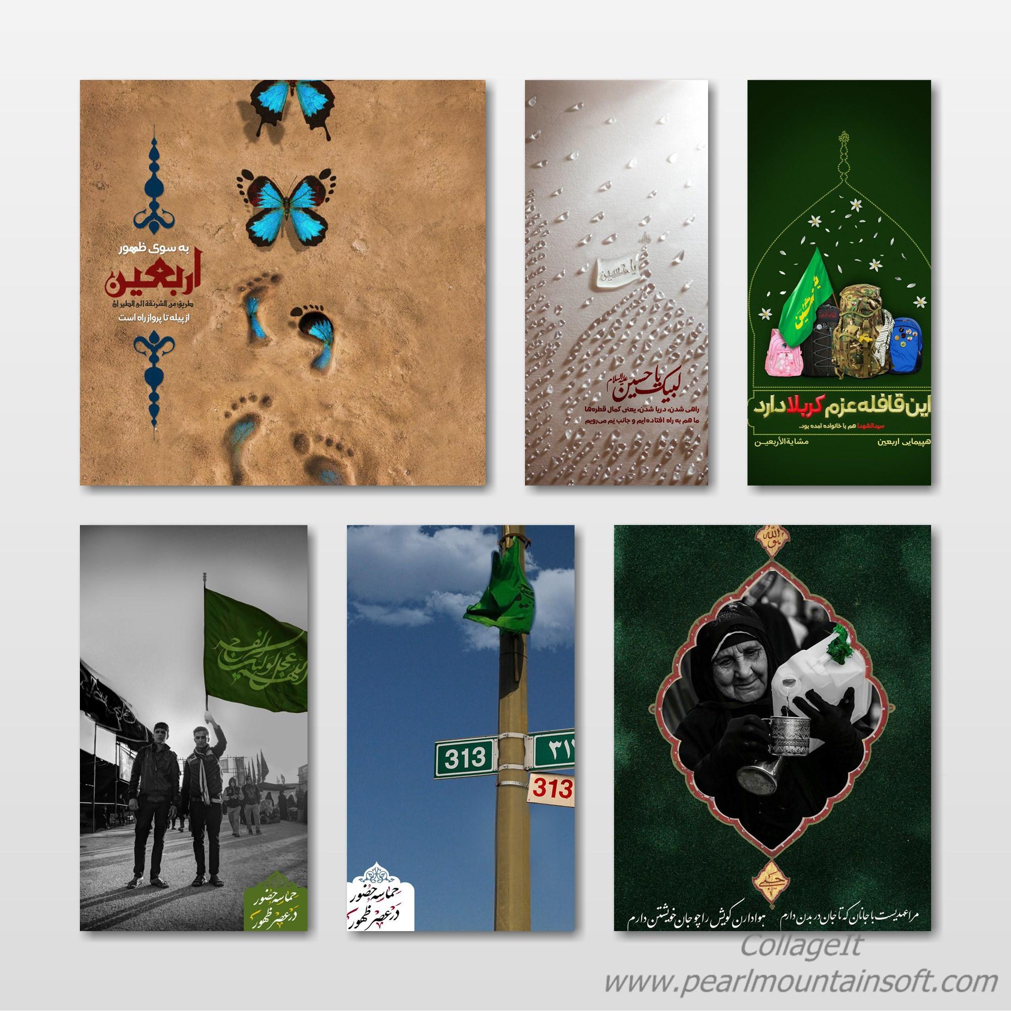 پوستر ویژه اربعین + تصاویر پوستر پوستر ویژه اربعین + تصاویر