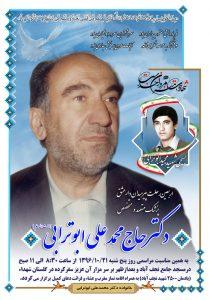 دکتر محمد علی ابوترابی روایتی روایتی از اولین شهید بی سر نجف آباد + تصویر                           210x300