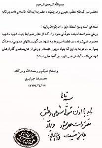 چرایی دفن دکتر ابوترابی در یادمان شهداء چرایی دفن دکتر ابوترابی در یادمان شهداء                                                                           207x300