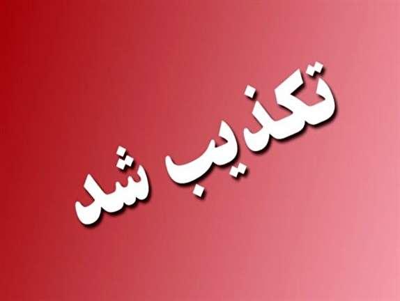 تکذیب عدم پذیرش بیمار اورژانسی در نبی اکرم