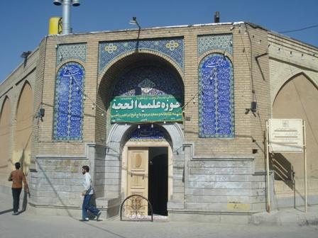 تعرض به حوزه علمیه نجف آباد