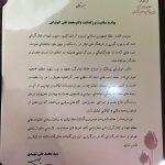 مراسم دکتر ابوترابی در تهران+ تصاویر مراسم دکتر ابوترابی در تهران+ تصاویر                                      8 150x150