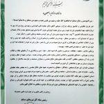 مراسم دکتر ابوترابی در تهران+ تصاویر مراسم دکتر ابوترابی در تهران+ تصاویر                                      9 150x150