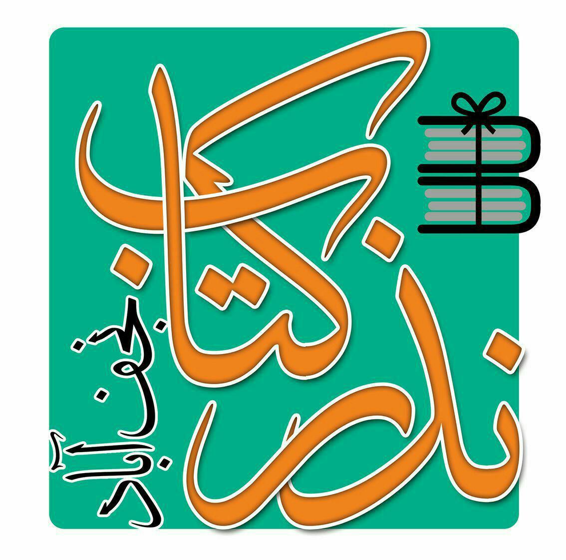 برگزاری سومین نذر کتاب توسط کتابخانه زهرائیه  برگزاری سومین نذر کتاب توسط کتابخانه زهرائیه