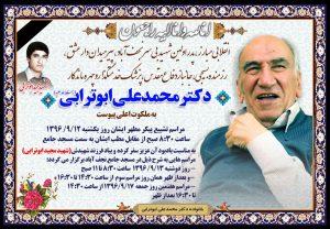 اعلام زمان تشییع و مراسم دکتر ابوترابی 1396 1 300x208