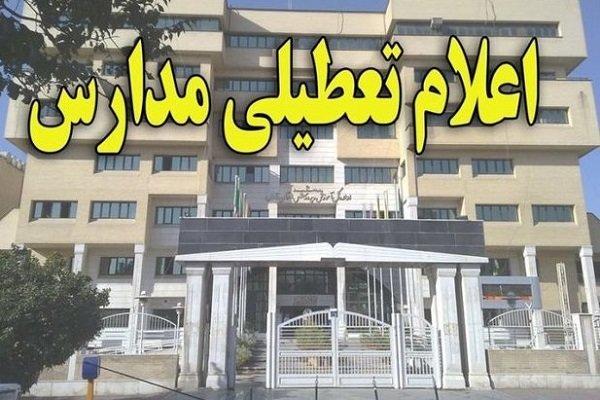 تمامی مدارس نجف آباد دوشنبه دوم دی باز هستند
