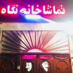 افتتاح اولین تماشاخانه خصوصی نجف آباد+ تصاویر افتتاح اولین تماشاخانه خصوصی نجف آباد+ تصاویر                             2 e1515470561438 150x150