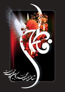 دانلود پوستر شهادت حضرت زهرا دانلود دانلود طرحهای ایام شهادت حضرت زهرا + پوستر najafabadnews 20 212x300