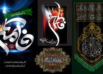 مجموعه طرحهای ایام شهادت حضرت زهرا سلام الله علیها+دانلود