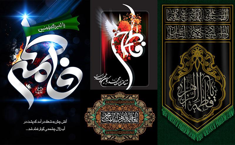 دانلود طرحهای ایام شهادت حضرت زهرا + پوستر