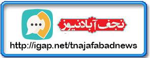 کانال آی گپ نجف آباد نیوز