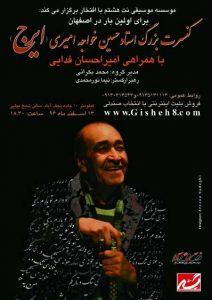 حسین خواجه امیری کنسرت خواجه امیری در گلدشت+تصویر کنسرت خواجه امیری در گلدشت+تصویر                                2 212x300