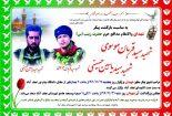 تشییع دو شهید فاطمیون در نجف آباد تشییع دو شهید فاطمیون در نجف آباد تشییع دو شهید فاطمیون در نجف آباد                           155x105