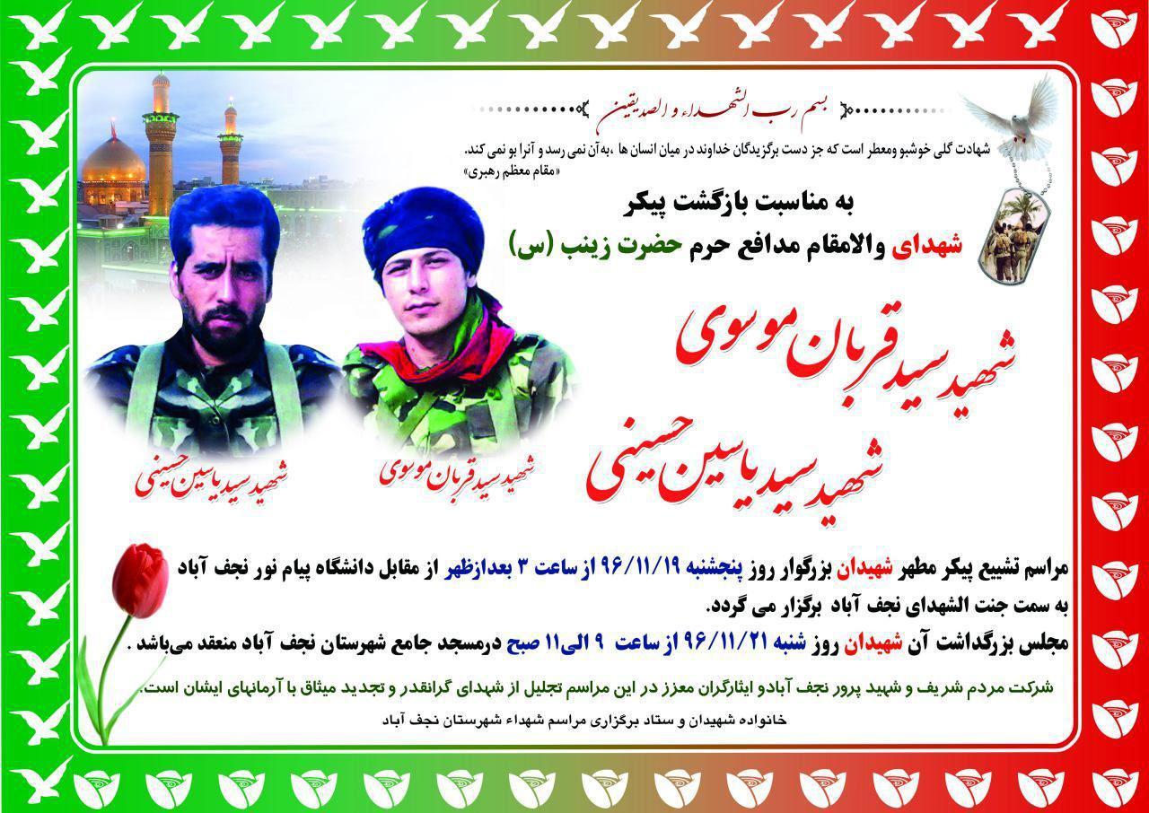تشییع دو شهید فاطمیون در نجف آباد