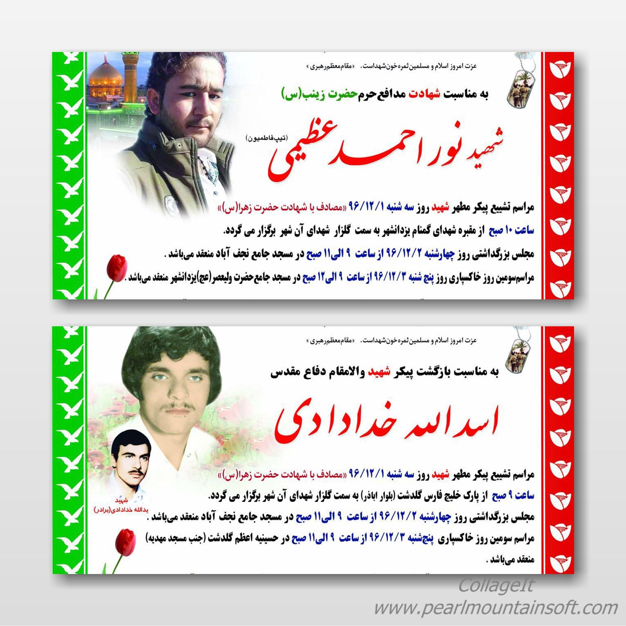 خاکسپاری دو شهید در گلدشت و یزدانشهر+تصاویر شهداء