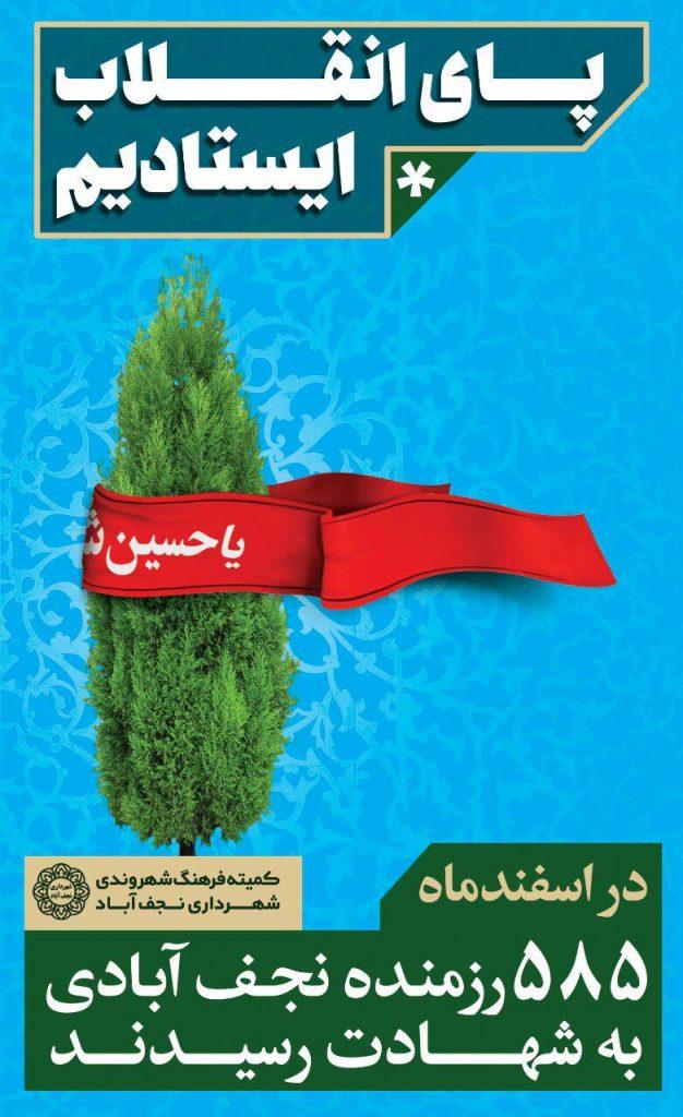 تابلوهای ایثار در نجف آباد رنگ ایثار بر تابلوهای نجف آباد+تصاویر رنگ ایثار بر تابلوهای نجف آباد+تصاویر                                            1 626x1024