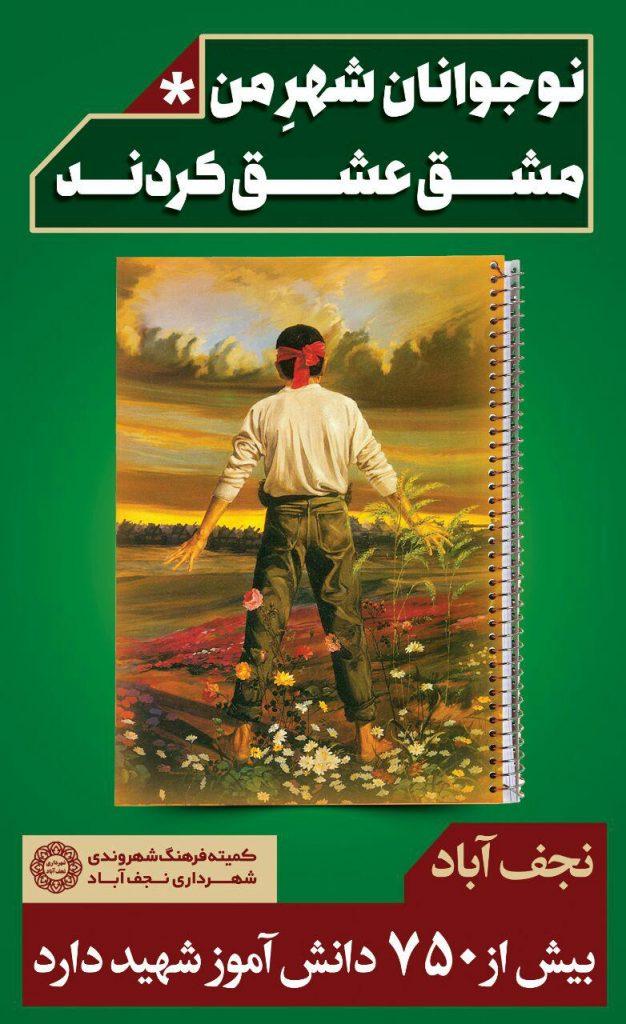 تابلوهای ایثار در نجف آباد رنگ ایثار بر تابلوهای نجف آباد+تصاویر رنگ ایثار بر تابلوهای نجف آباد+تصاویر                                            11 626x1024