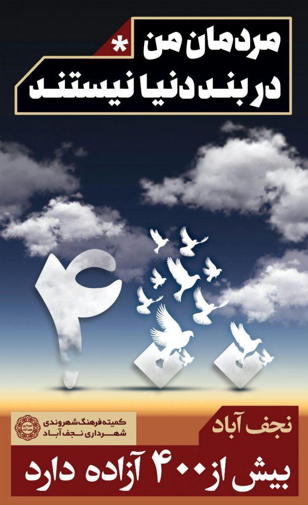 تابلوهای ایثار در نجف آباد رنگ ایثار بر تابلوهای نجف آباد+تصاویر رنگ ایثار بر تابلوهای نجف آباد+تصاویر                                            12 626x1024