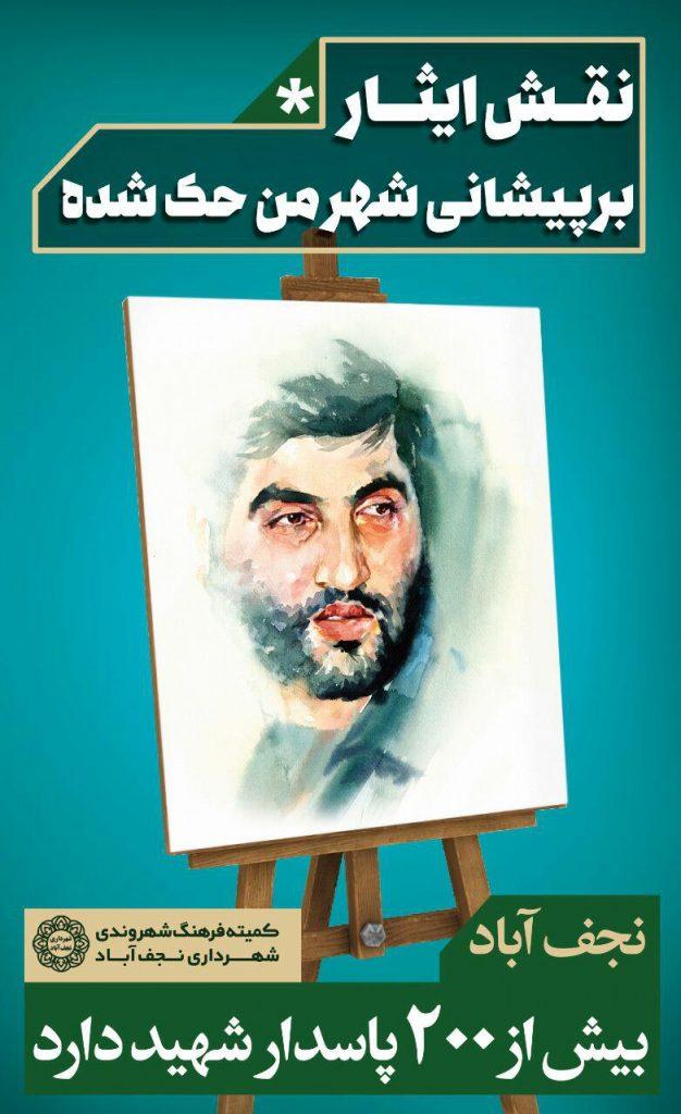 تابلوهای ایثار در نجف آباد رنگ ایثار بر تابلوهای نجف آباد+تصاویر رنگ ایثار بر تابلوهای نجف آباد+تصاویر                                            13 626x1024