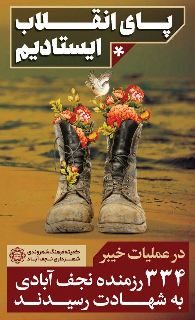 تابلوهای ایثار در نجف آباد رنگ ایثار بر تابلوهای نجف آباد+تصاویر رنگ ایثار بر تابلوهای نجف آباد+تصاویر                                            15 626x1024