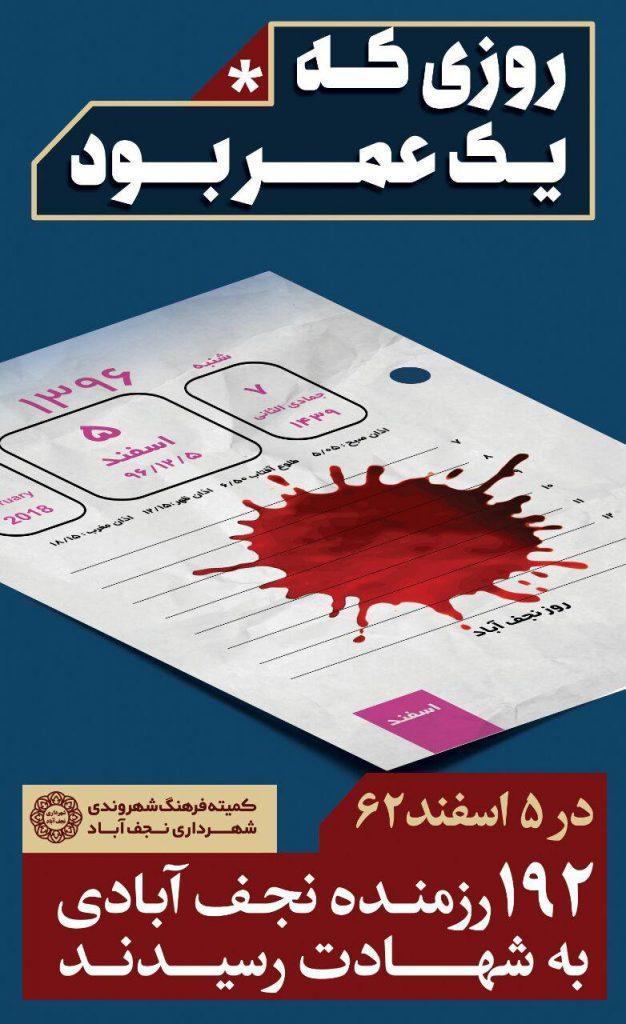 تابلوهای ایثار در نجف آباد رنگ ایثار بر تابلوهای نجف آباد+تصاویر رنگ ایثار بر تابلوهای نجف آباد+تصاویر                                            2 626x1024