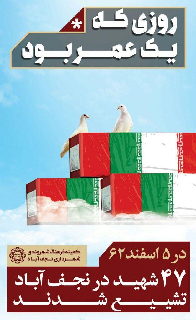 تابلوهای ایثار در نجف آباد رنگ ایثار بر تابلوهای نجف آباد+تصاویر رنگ ایثار بر تابلوهای نجف آباد+تصاویر                                            3 626x1024