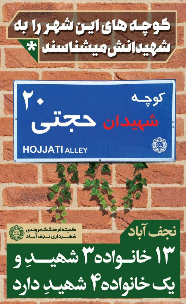 تابلوهای ایثار در نجف آباد رنگ ایثار بر تابلوهای نجف آباد+تصاویر رنگ ایثار بر تابلوهای نجف آباد+تصاویر                                            5 626x1024