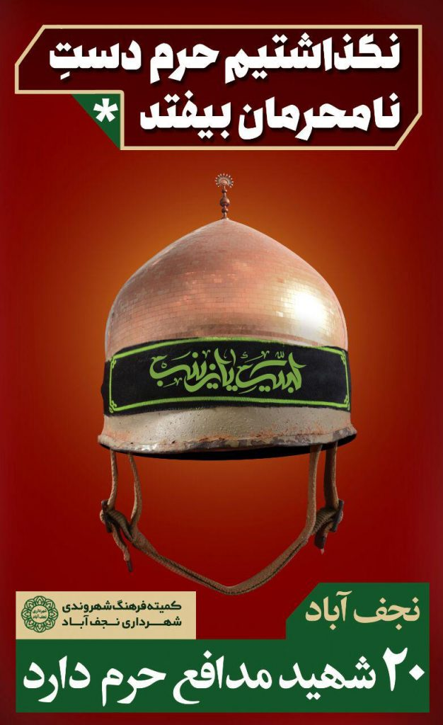 تابلوهای ایثار در نجف آباد رنگ ایثار بر تابلوهای نجف آباد+تصاویر رنگ ایثار بر تابلوهای نجف آباد+تصاویر                                            8 626x1024