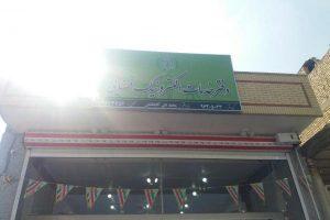 دفتر خدمات قضایی در نجف آباد افتتاح ۲ دفتر خدمات الکترونیک قضایی در نجف آباد افتتاح ۲ دفتر خدمات الکترونیک قضایی در نجف آباد 58803390613 300x200