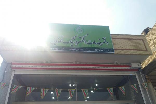 افتتاح ۲ دفتر خدمات الکترونیک قضایی در نجف آباد