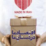 پوستر حمایت از کالای ایرانی دانلود دانلود پوستر حمایت از کالای ایرانی+ تصاویر                                        2 150x150
