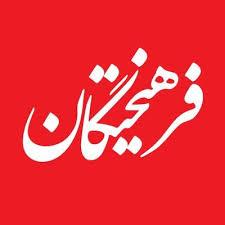فرهیختگان نجف آباد، مفاخر زیاد ندارد!+فیلم نجف آباد، مفاخر زیاد ندارد!+فیلم