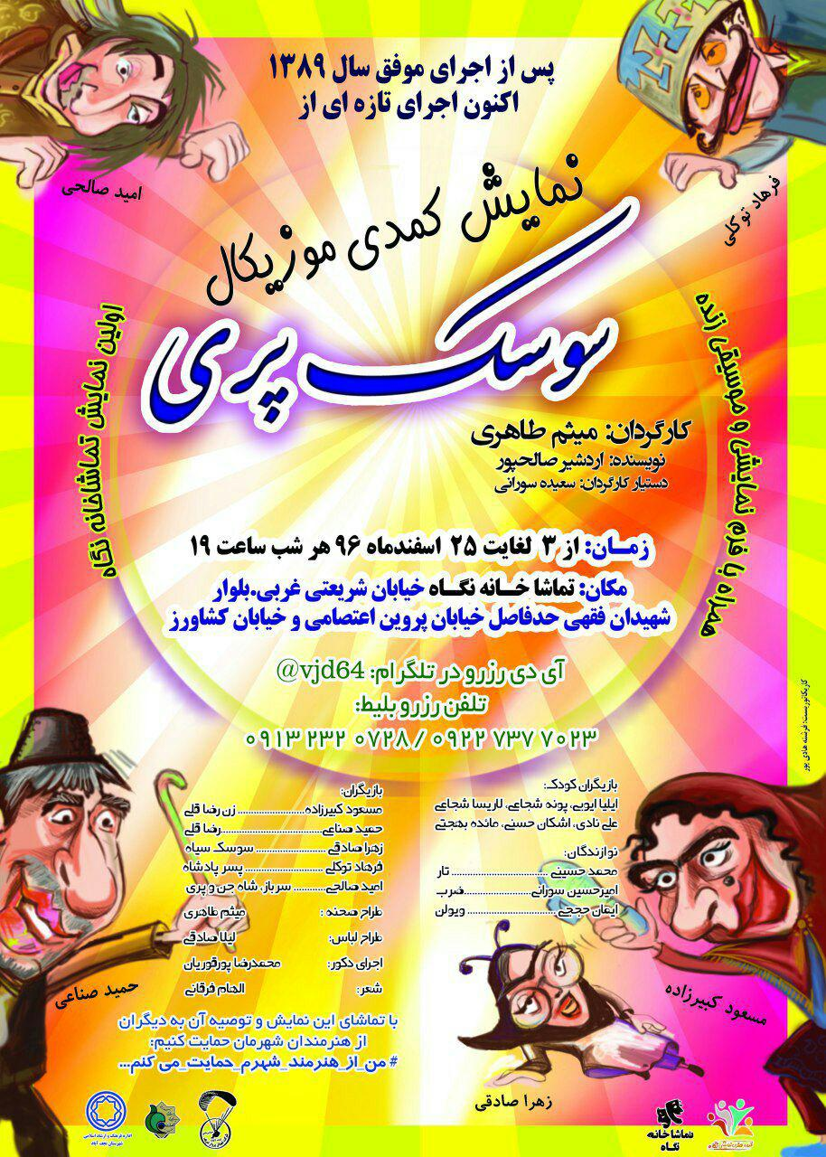 اجرای «سوسک پری» در نجف آباد