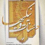 پوستر ماه رجب دانلود دانلود پوستر ماه رجب + تصاویر Rajab 150x150