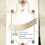 پوستر ماه رجب دانلود دانلود پوستر ماه رجب + تصاویر Rajab2 150x150