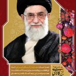 پوستر حمایت از کالای ایرانی دانلود دانلود پوستر حمایت از کالای ایرانی+ تصاویر agha 47 150x150