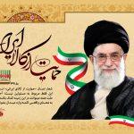 پوستر حمایت از کالای ایرانی دانلود دانلود پوستر حمایت از کالای ایرانی+ تصاویر agha 55 150x150