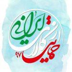 پوستر حمایت از کالای ایرانی دانلود دانلود پوستر حمایت از کالای ایرانی+ تصاویر photo5879585576120856070 150x150