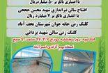 افتتاح۵/۷میلیارد طرح ورزشی در نجف آباد
