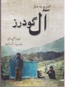 کتاب گذری به دیار آل گودرز امنیت دختران معلم امنیت دختران معلم                 225x300
