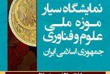 نمایشگاه سیار موزه ملی و فناوری در نجف آباد+ فیلم