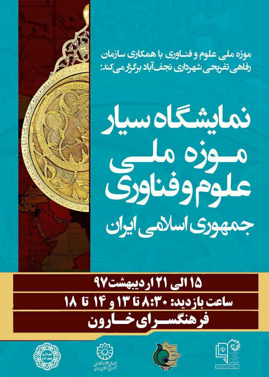 نمایشگاه سیار موزه ملی و فناوری در نجف آباد+فیلم