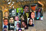 رونمایی از کتاب ۳نسل از نویسندگان نجف آباد+ تصاویر
