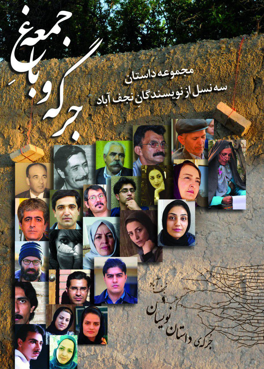 رونمایی از کتاب 3نسل از نویسندگان نجف آباد+ تصاویر