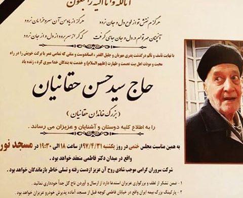 درگذشت حاج سیدحسن حقانیان نجف آبادی