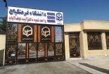 حذف و اضافه خطرناک در دانشگاه فرهنگیان نجف آباد حذف و اضافه حذف و اضافه خطرناک در دانشگاه فرهنگیان نجف آباد                                                                   7 155x105