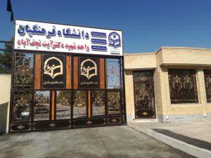 دانشگاه شهید آیت نجف آباد حذف و اضافه حذف و اضافه خطرناک در دانشگاه فرهنگیان نجف آباد                                                                   7 300x225