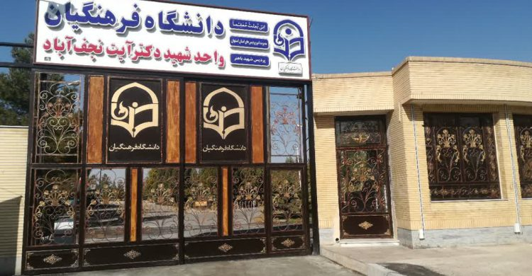 بازگشت تربیت بدنی به دانشگاه شهید آیت+ تصاویر یک بازدید
